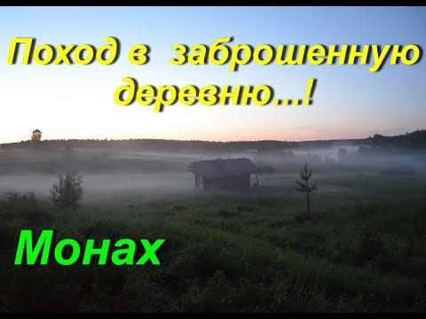Поход в полузаброшенный посёлок, и заброшенную деревню ! Охота,Рыбалка, Тайга, Река.