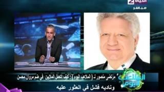 بالفيديو.. مرتضى منصور يفجرمفاجأة: الزمالك لم يفاوض مروان محسن