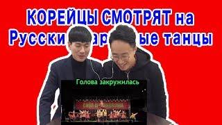 Корейцы смотрят на русские народные танцы