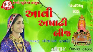 Aavi Ashadhi bij SUPER HIT NEW SONG 2018 gita rabari full moj જોવાનું ચુકશો નહીં