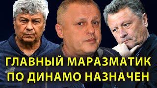 Главный маразматик по Динамо Киев назначен Новости футбола сегодня