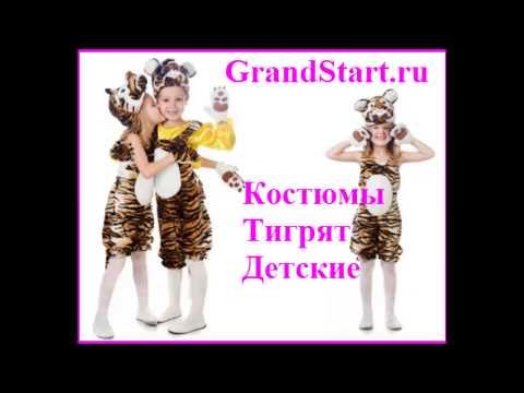 👍 Костюмы Тигрят Детские — Магазин GrandStart.ru ❤️