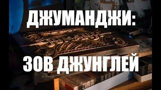 """КИНО """"ДЖУМАНДЖИ: ЗОВ ДЖУНГЛЕЙ"""" - СЛАЖЕННАЯ КОМАНДА"""