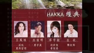 2006年 「客家 Hakka  经典」  (10 首)