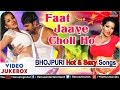 Faat Jaaye  Choli Ho - Bhojpuri Hot & Sexy Songs | Superhit Bhojpuri Videos | JUKEBOX