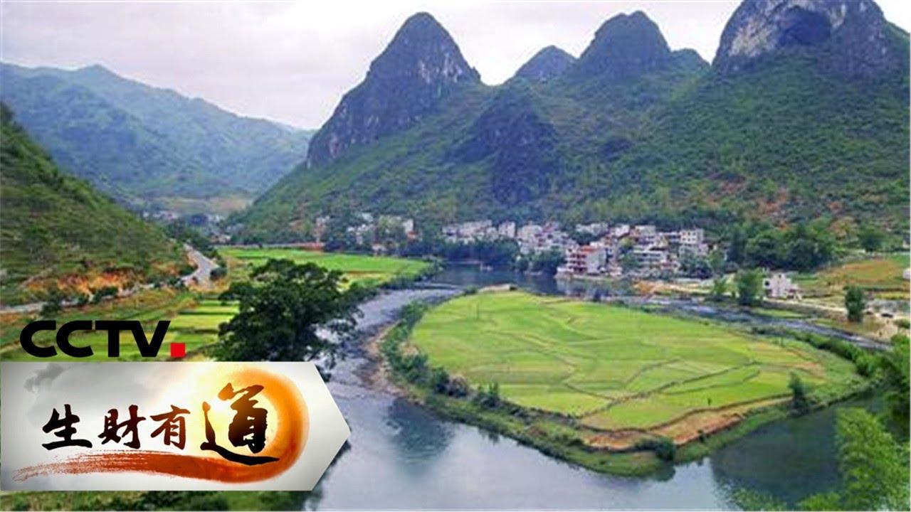 Download 《生财有道》 乡村振兴中国行:生态瑶乡振兴路 20181016 | CCTV财经