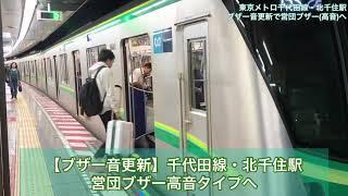 【ブザー音更新】北千住駅/千代田線 営団ブザー高音タイプへ