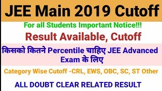 JEE Main 2019 Official Cutoff Upload!!! Required For JEE Advanced Exam 👍
