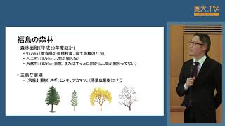 橋本昌司「放射性セシウムは森林の中でどう動いてきたか?」―第15回放射能の農畜水産物等への影響についての研究報告会