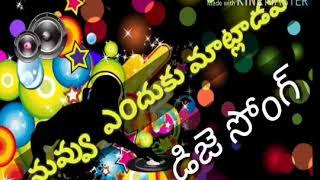 Nuvvu  endhuku matladava super hit dj song by dj kalyan dj
