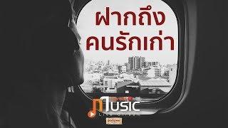 ฝากถึงคนรักเก่า - Thai PBS Music Live Stream