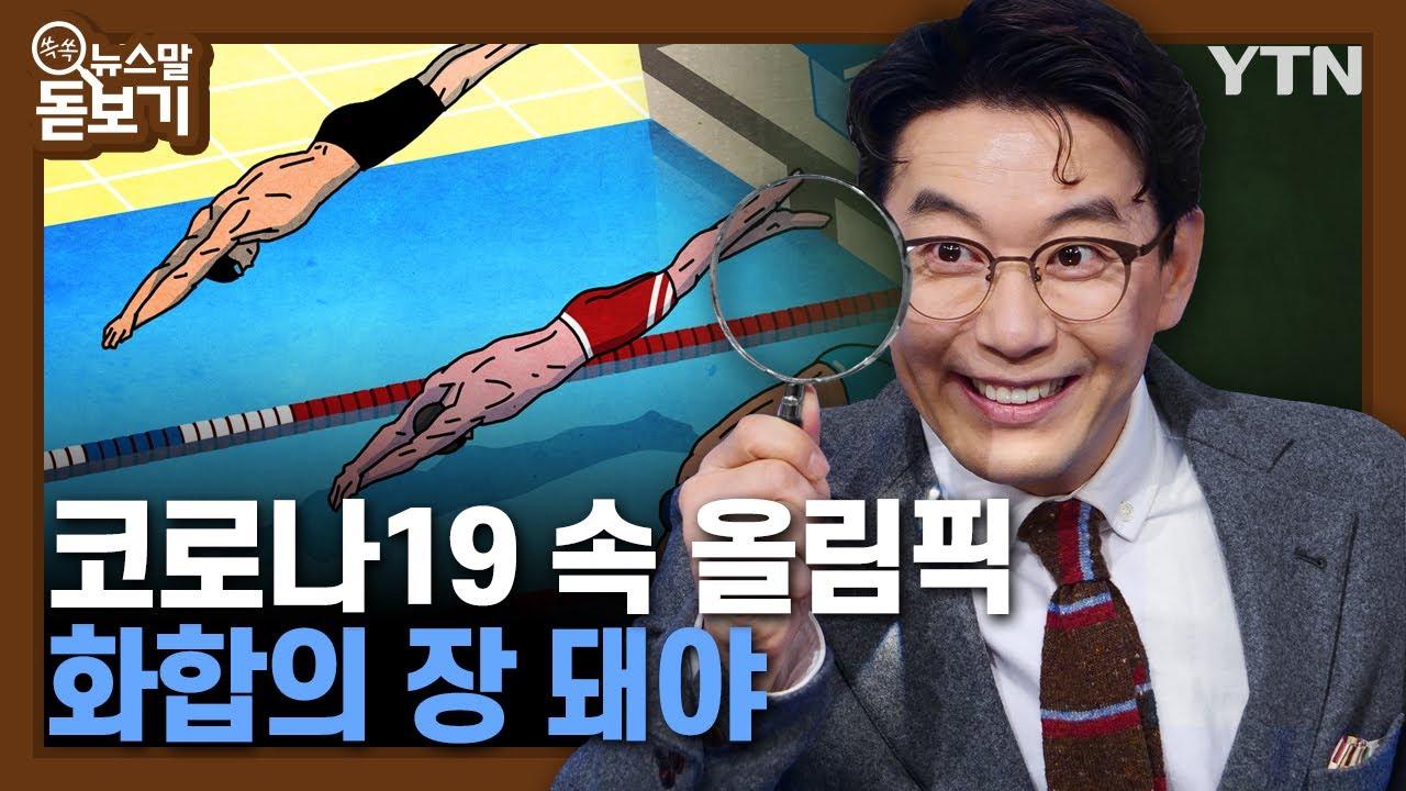 코로나19 속 올림픽…화합의 장 돼야 [쏙쏙 뉴스말 돋보기] / YTN korean
