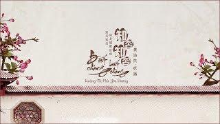 Vietsub || Biết chăng, Biết chăng - Hoàng Thi Phù  & Yêu Dương | 知否 知否 - 黄诗扶 & 妖扬