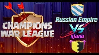 Champions War League: Russian Empire VS sjana clash of clans