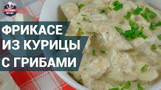 Как приготовить фрикасе из курицы с грибами? Рецепт фрикасе.