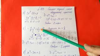 103 Алгебра 9 класс. Сколько корней имеет Квадратный трехчлен