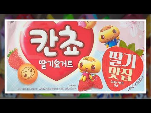 [SUB]하루과자 205일차 칸쵸(Strawberry, Chocolate, Milk snack)
