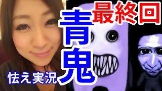 【明日香のおびえ青鬼実況12】最終回!エンディングを迎えることができるのか?! thumbnail
