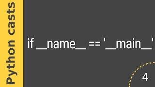 Уроки Python casts #4 - if __name  __ == '__main__': что это значит