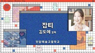 GFSF2020 김도예 감독 GV 코멘터리