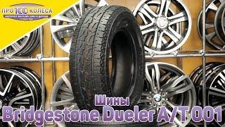 Обзор летних шин Bridgestone Dueler AT 001
