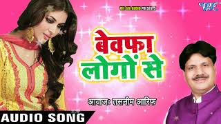#Tasnim Aarif सबसे दर्द भरे Qawwali Song I बेवफा लोगो से I Bewafa Logon Se 2020 Superhit Sad Song