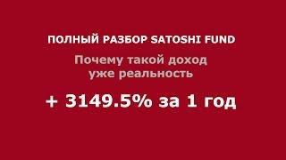 Satoshi Fund. Важливі відповіді і докладна інструкція. Сатоши фонд