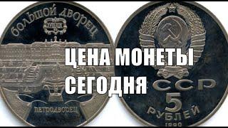 Цена монеты 5 рублей Большой дворец. Петродворец 1990 СССР
