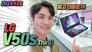 V50s ThinQ 구매전 반드시 알아야 할 5가지! 꿀잼핵심 리뷰! 2019 KES 한국전자전