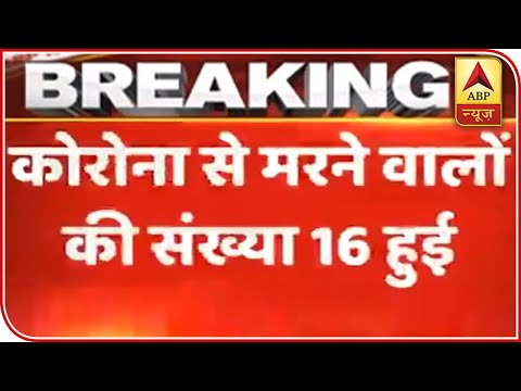 Death Toll In India Rises To 16 | Coronavirus Pandemic | ABP News