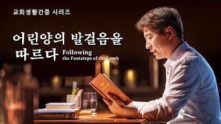 교회생활간증 동영상 <어린양의 발걸음을 따르다>