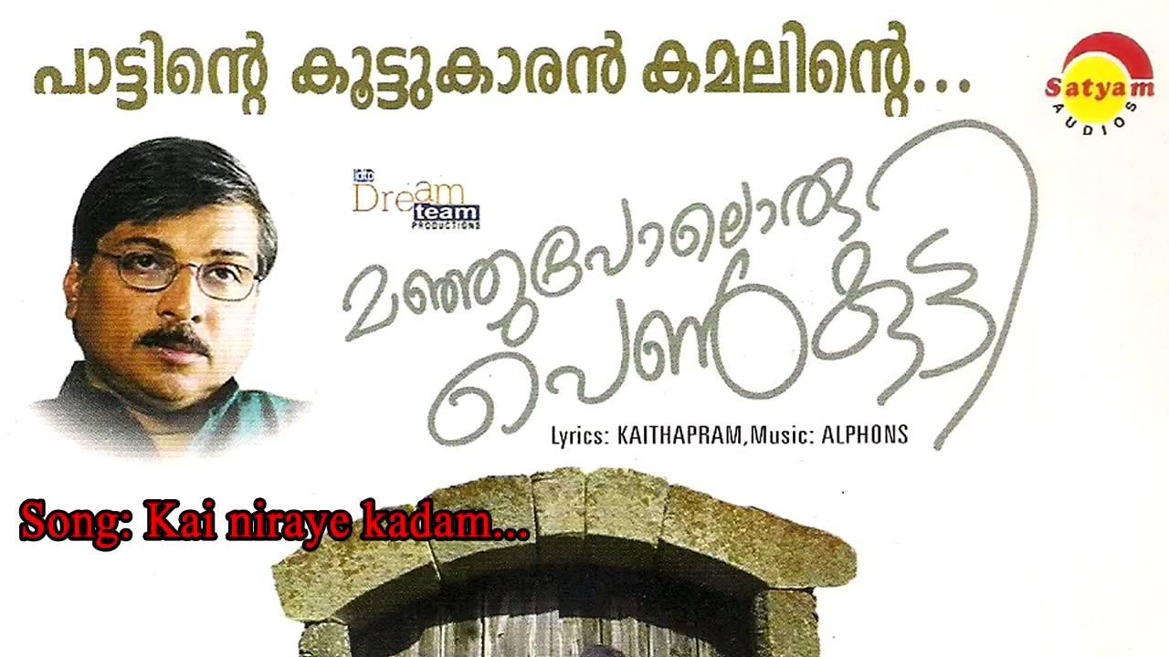 manjupoloru penkutty malayalam movie songs