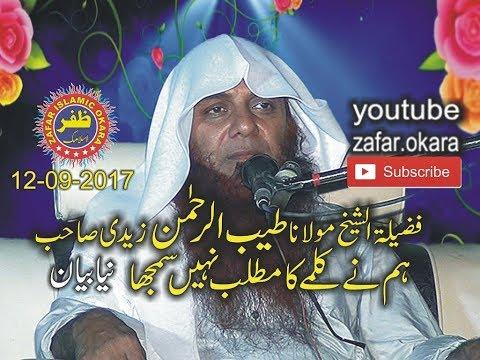 Syed Tayyab Ur Rehman Zaidi topic La ilaha illallah 12.9.2017.zafar okara