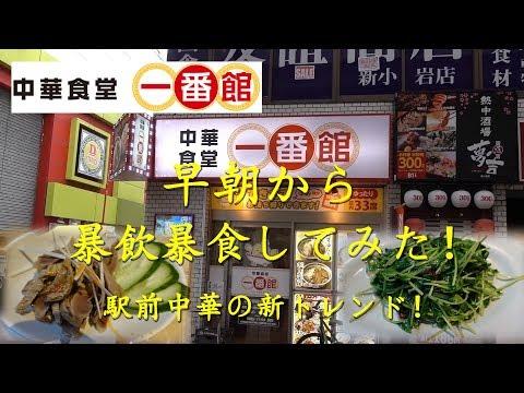 中華食堂【一番館】で早朝から暴飲暴食!Drinking and eating heavily at Casual Chinese restaurant ICHIBANKAN.【飯動画】
