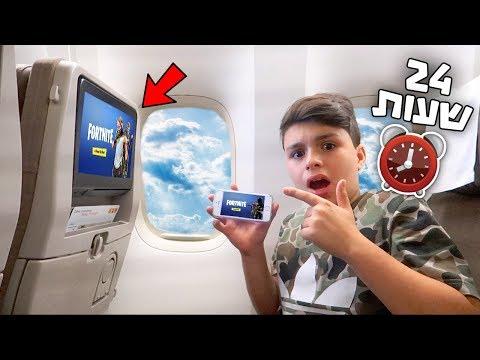 הייתי לילה שלם בתוך מטוס!!! (אתגר 24 שעות)