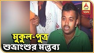 Lok Sabha Election 2019 - Subhrangsu Roy hails Mukul Roy, questions TMC's faith in him| ABP Ananda