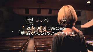 6月1日に行われた「革命がえし」ツアーファイナル 渋谷公会堂の模様を...