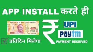 Install and Get Rs200 Paytm Cash In Just 1 Minutes