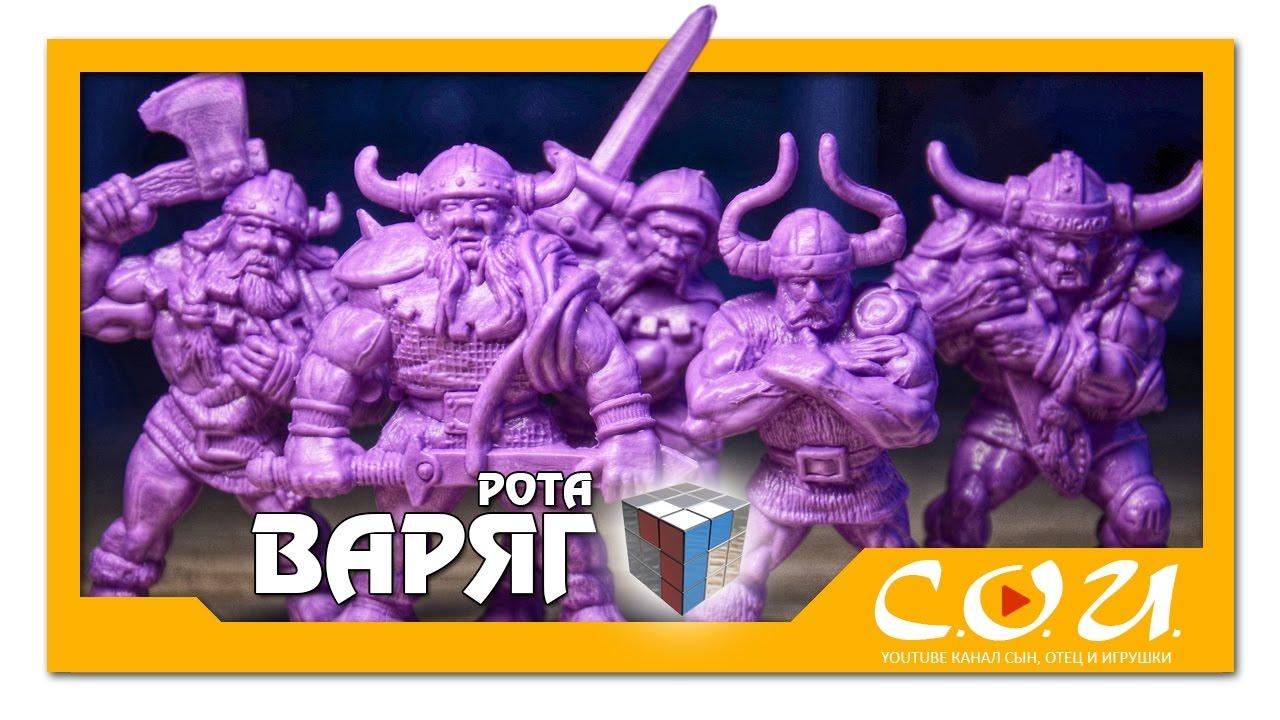 Технолог, Битвы fantasy: игровой набор Волчий кордон. - YouTube