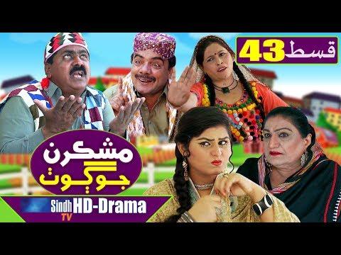 Mashkiran Jo Goth EP 43 | Sindh TV Soap Serial | HD 1080p |  SindhTVHD Drama