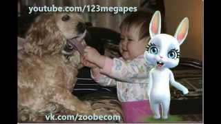 Zoobe Зайка Ты знаешь, у нас будут дети, Fleur (жесткая песня)