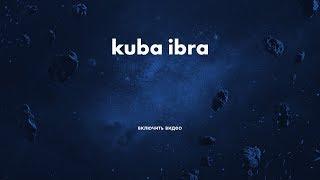 Куба Ибра. YouTube-канал про футбол