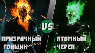 Призрачный Гонщик (Marvel) vs Атомный Череп (DC)/Ghost Rider vs Atomic Skull  - Кто Кого? [bezdarno]