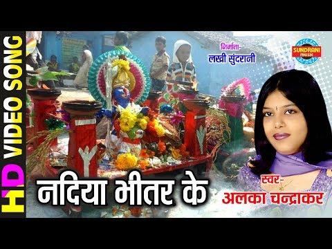 Nadiya Bhitar Ke - नदिया भीतर के   Alka Chandrakar - अलका चन्द्राकर