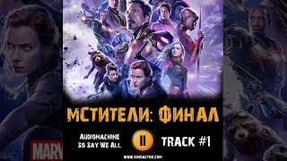 Фильм МСТИТЕЛИ ФИНАЛ музыка OST #1 Роберт Дауни мл, Том Холланд Audiomachine - So Say We All