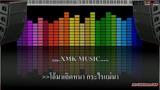 หมากัด  เอกชัย ศรีวิชัย [คาราโอเกะ] Karaoke