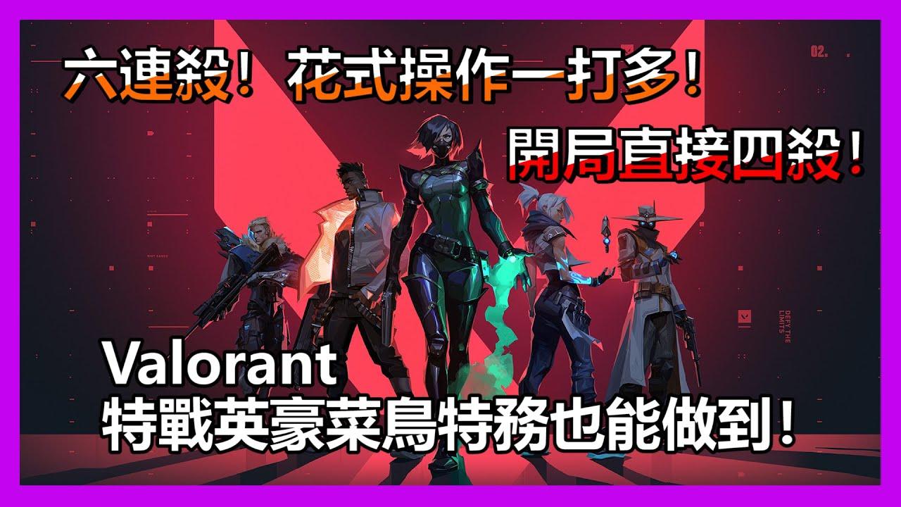 【Valorant】特戰英豪菜鳥特務也能做到!六連殺!花式操作一打多! 開局直接四殺!