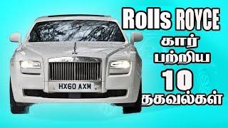ரோல்ஸ் ரோய்ஸ் கார் பற்றிய 10 ஆச்சரியமான தகவல்கள் top 10 tamil