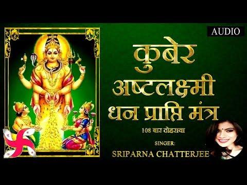 कुबेर अष्टलक्ष्मी धनप्राप्ति मंत्र || Kubera Ashta Lakshmi Mantra 108