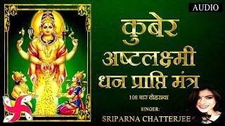 kubera-ashta-lakshmi-mantra-108-song